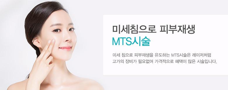 미세침으로 피부재생을 유도하는 MTS 시술