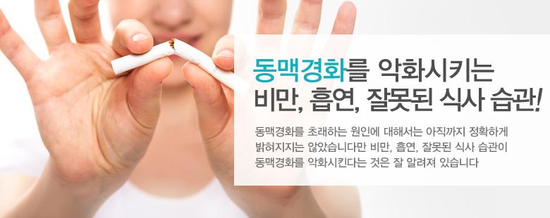 동맥경화를 악화시키는 비만, 흡연, 잘못된 식사 습관!