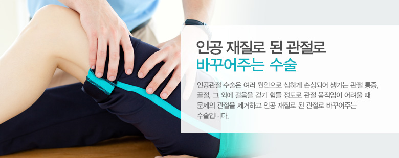인공 재질로 된 관절로 바꾸어주는 수술