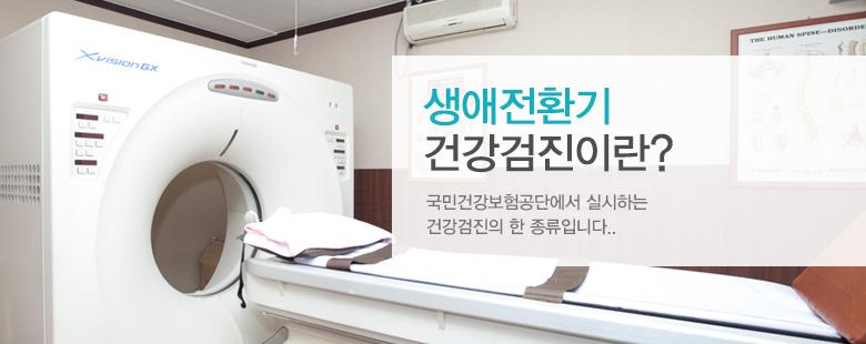 생애전환기 건강검진이란? 국민건강보험공단에서 실시하는 건강검진의 한 종류입니다.