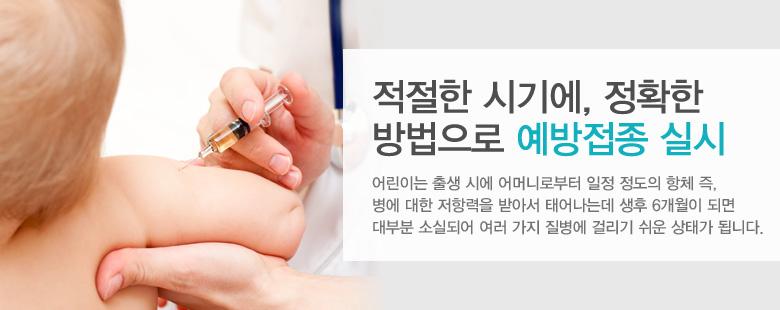 적절한 시기에, 정확한 방법으로 예방접종 실시