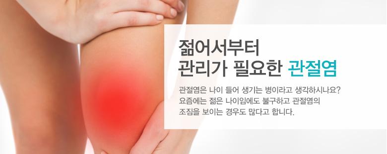 젊어서부터관리가 필요한 관절염