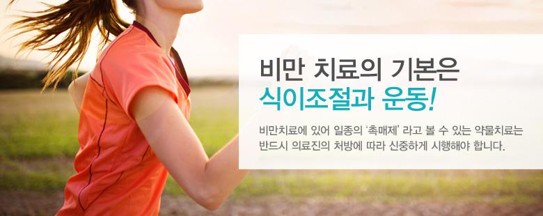 비만 치료의 기본은 식이조절과 운동!