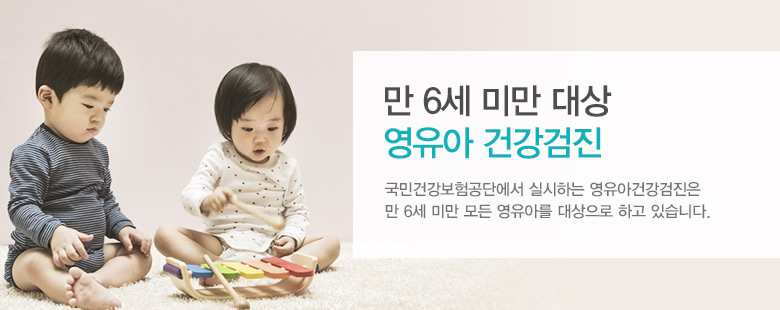 만 6세 미만 대상 영유아 건강검진