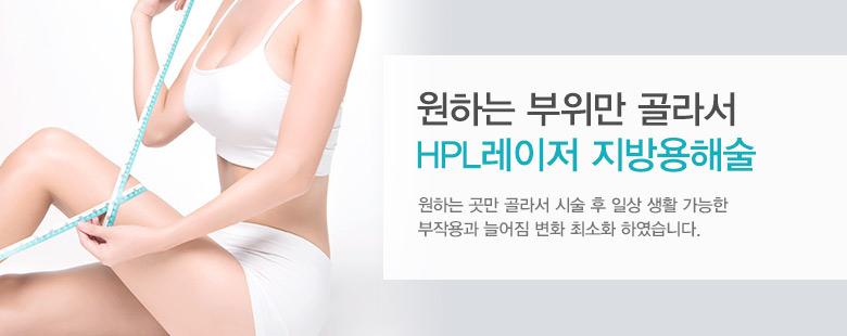 원하는 부위만 골라서, HPL 레이저 지방용해술