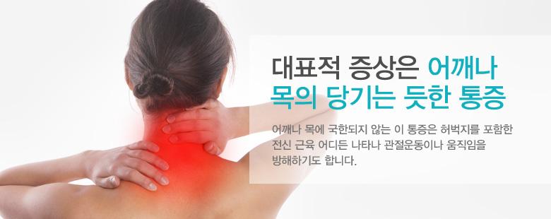 대표적 증상은 어깨나 목의 당기는 듯한 통증