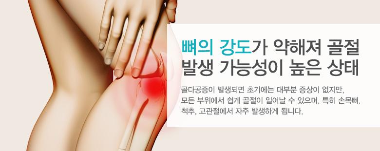 뼈의 강도가 약해져 골절 발생 가능성이 높은 상태