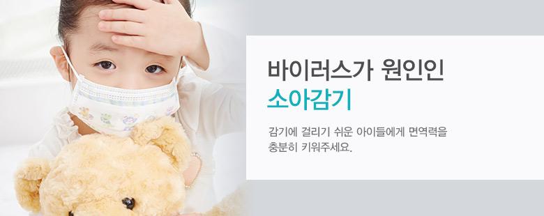 """바이러스가 원인인""""소아감기"""""""