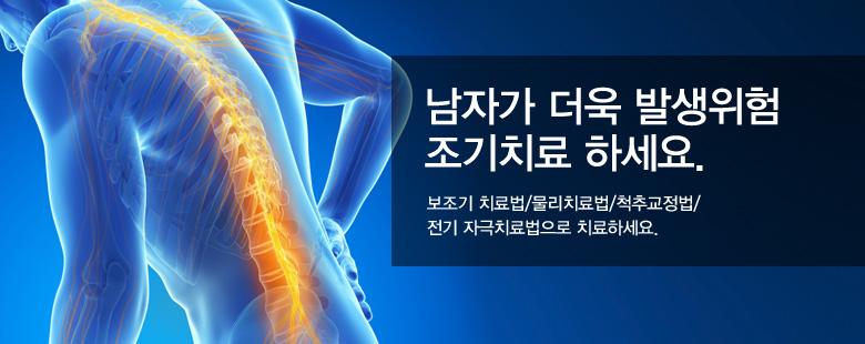 남자가 더욱 발생위험 조기치료 하세요. 보조기 치료법/물리치료법/척추교정법/ 전기 자극치료법으로 치료하세요.